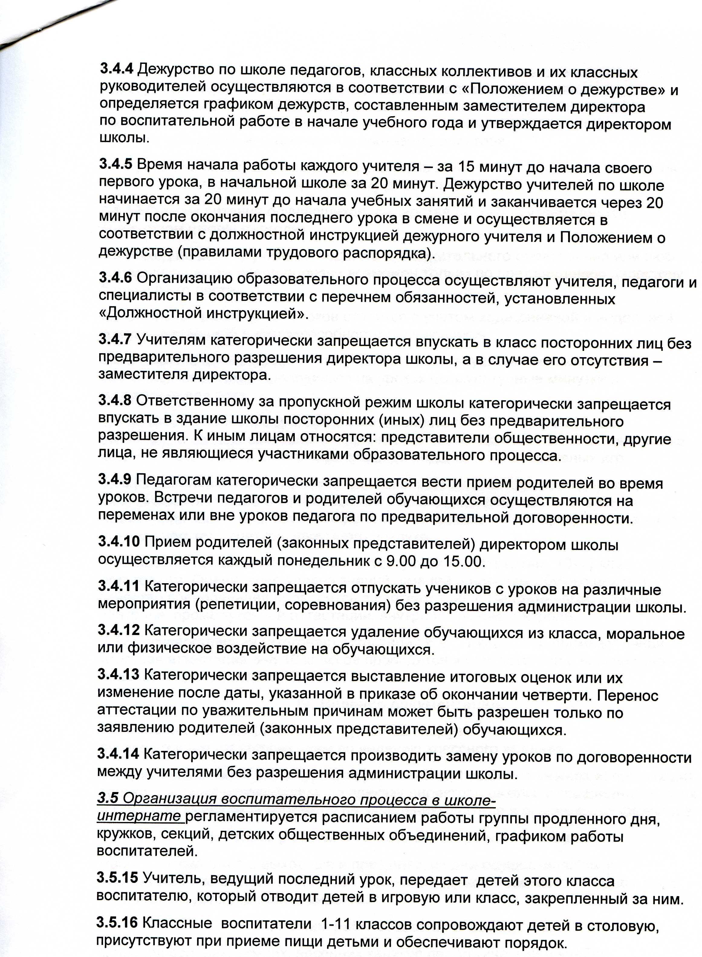 электронный журнал школа интернат 3