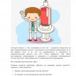 Почему я доверяю вакцинации против гриппа_page-0001
